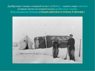 Дрейфующая станция «северный полюс» («СП-1»)— первая в миресоветскаяполярн
