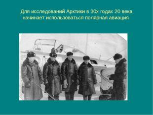 Для исследований Арктики в 30х годах 20 века начинает использоваться полярная