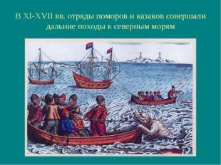 В XI-XVII вв. отряды поморов и казаков совершали дальние походы к северным мо