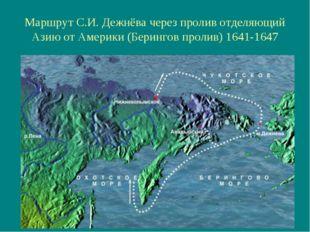Маршрут С.И. Дежнёва через пролив отделяющий Азию от Америки (Берингов пролив