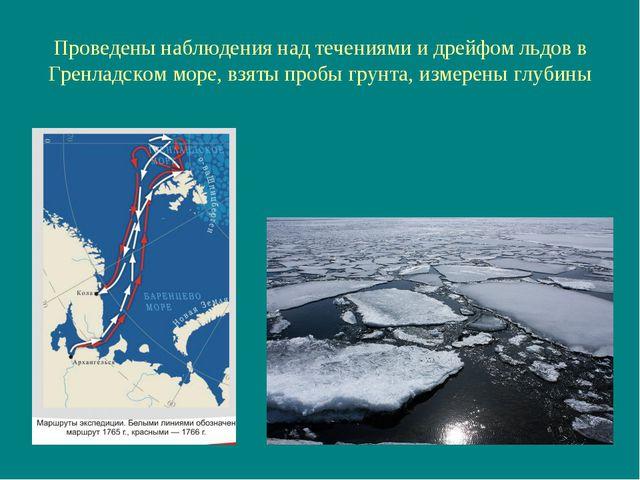 Проведены наблюдения над течениями и дрейфом льдов в Гренладском море, взяты...