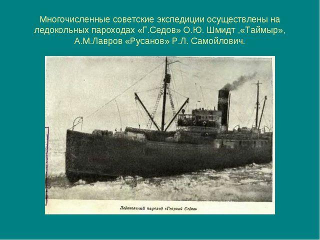 Многочисленные советские экспедиции осуществлены на ледокольных пароходах «Г....