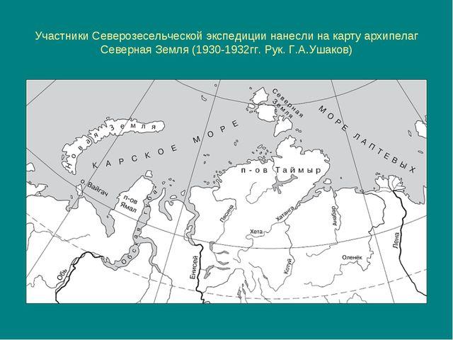 Участники Северозесельческой экспедиции нанесли на карту архипелаг Северная З...