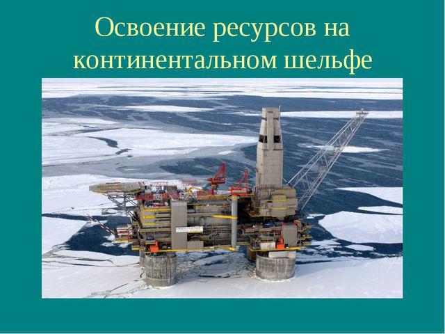 Освоение ресурсов на континентальном шельфе