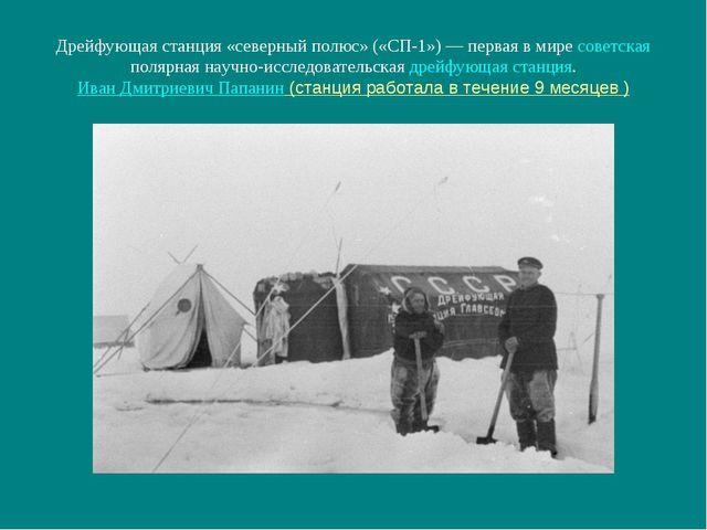 Дрейфующая станция «северный полюс» («СП-1»)— первая в миресоветскаяполярн...