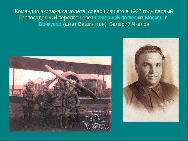Командир экипажа самолёта, совершившего в 1937 году первый беспосадочный пере...