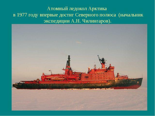 Атомный ледокол Арктика в 1977 году впервые достиг Северного полюса (начальни...