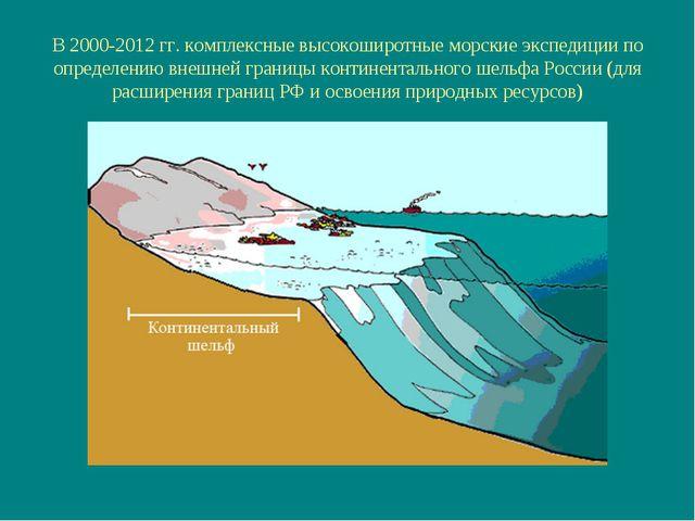 В 2000-2012 гг. комплексные высокоширотные морские экспедиции по определению...