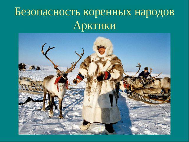 Безопасность коренных народов Арктики