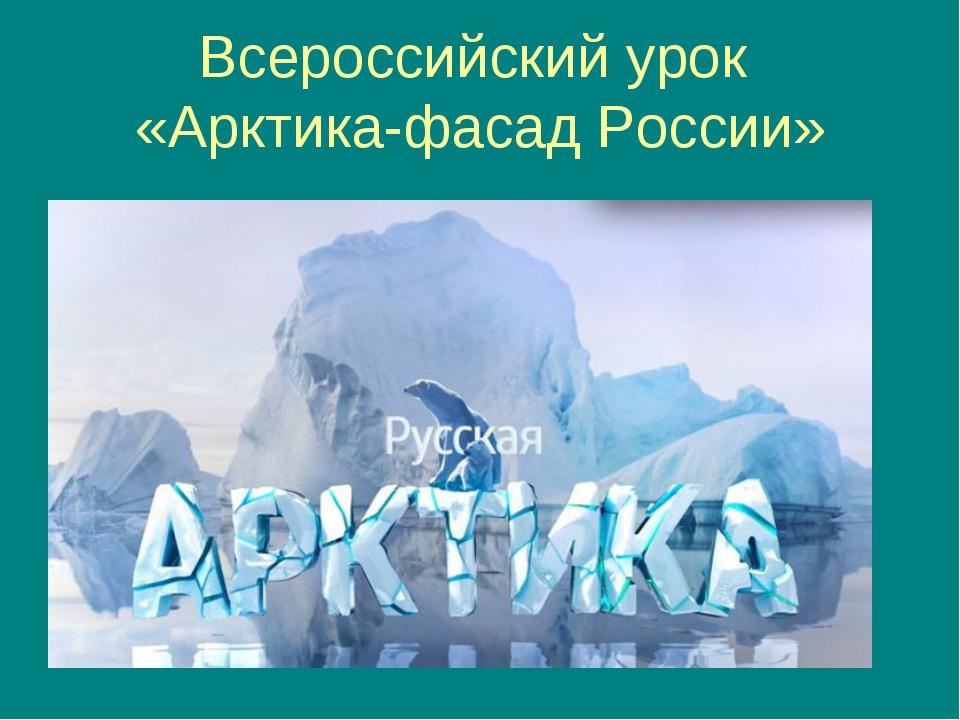 Всероссийский урок «Арктика-фасад России»