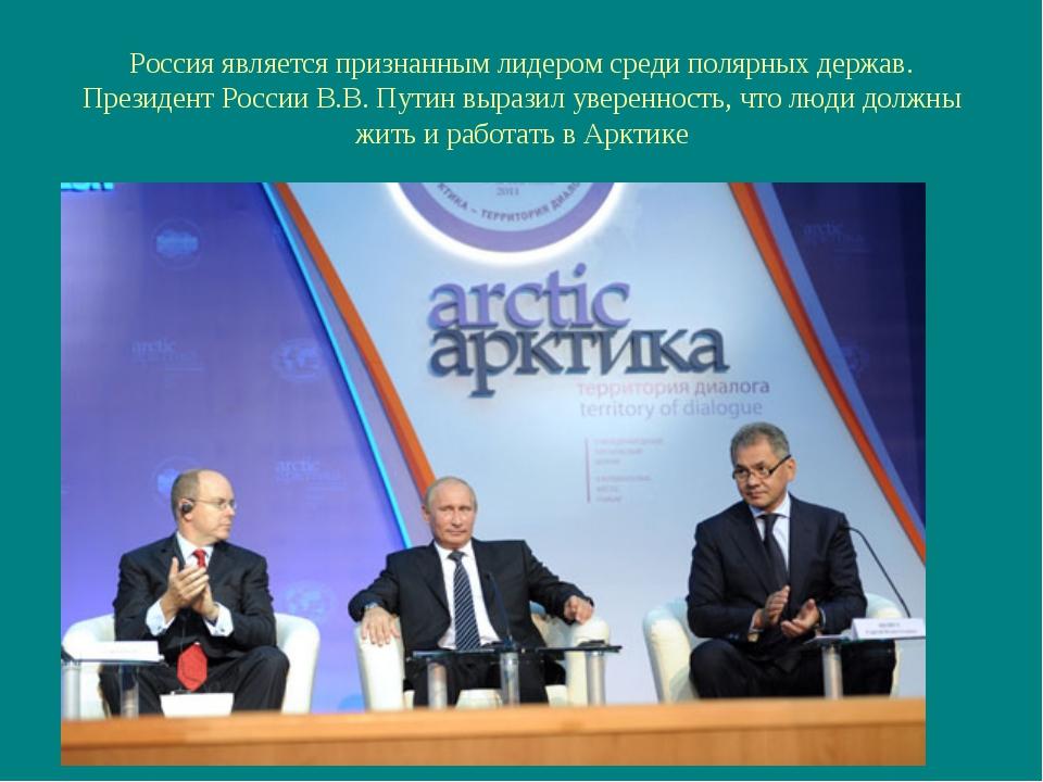 Россия является признанным лидером среди полярных держав. Президент России В....