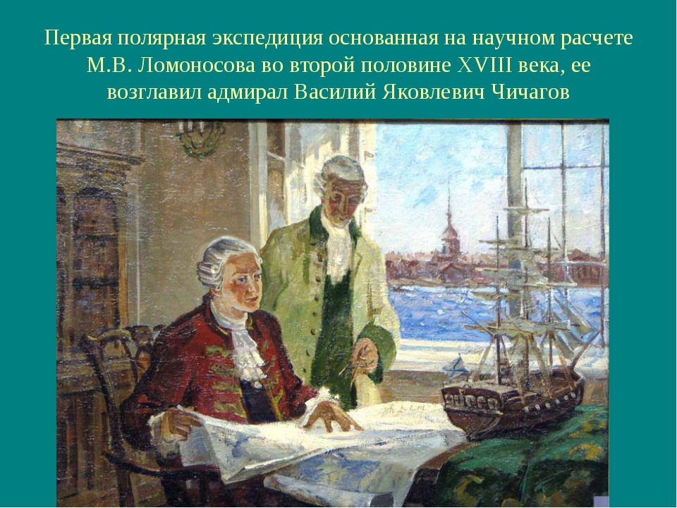 Первая полярная экспедиция основанная на научном расчете М.В. Ломоносова во в...