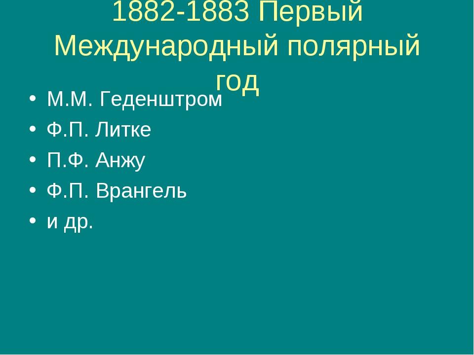 1882-1883 Первый Международный полярный год М.М. Геденштром Ф.П. Литке П.Ф. А...
