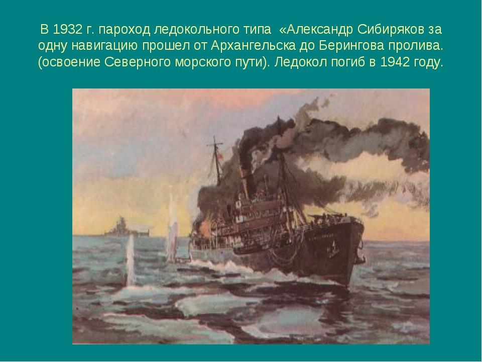 В 1932 г. пароход ледокольного типа «Александр Сибиряков за одну навигацию пр...