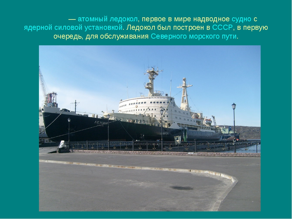 «Ле́нин»—атомный ледокол, первое в мире надводноесудносядерной силовой у...