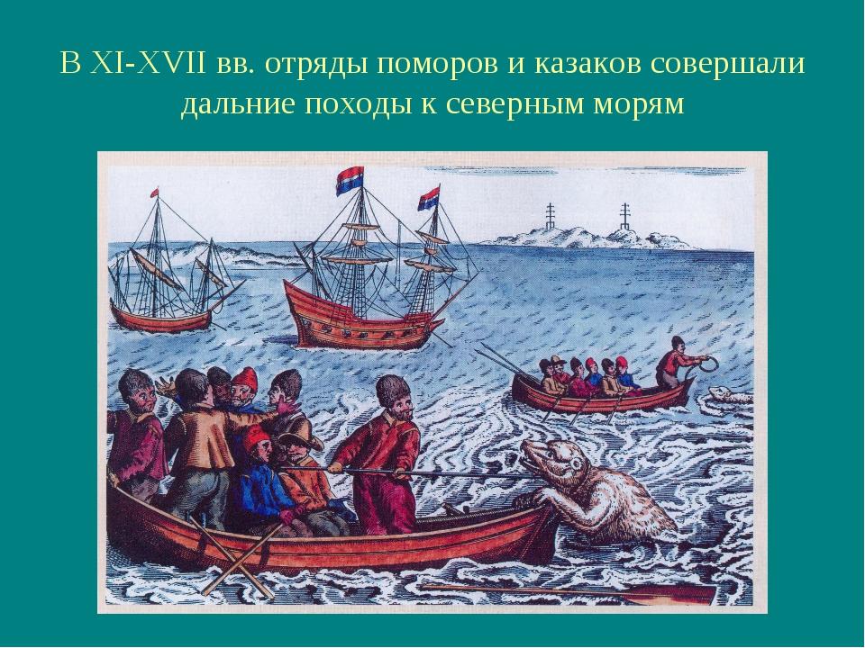 В XI-XVII вв. отряды поморов и казаков совершали дальние походы к северным мо...
