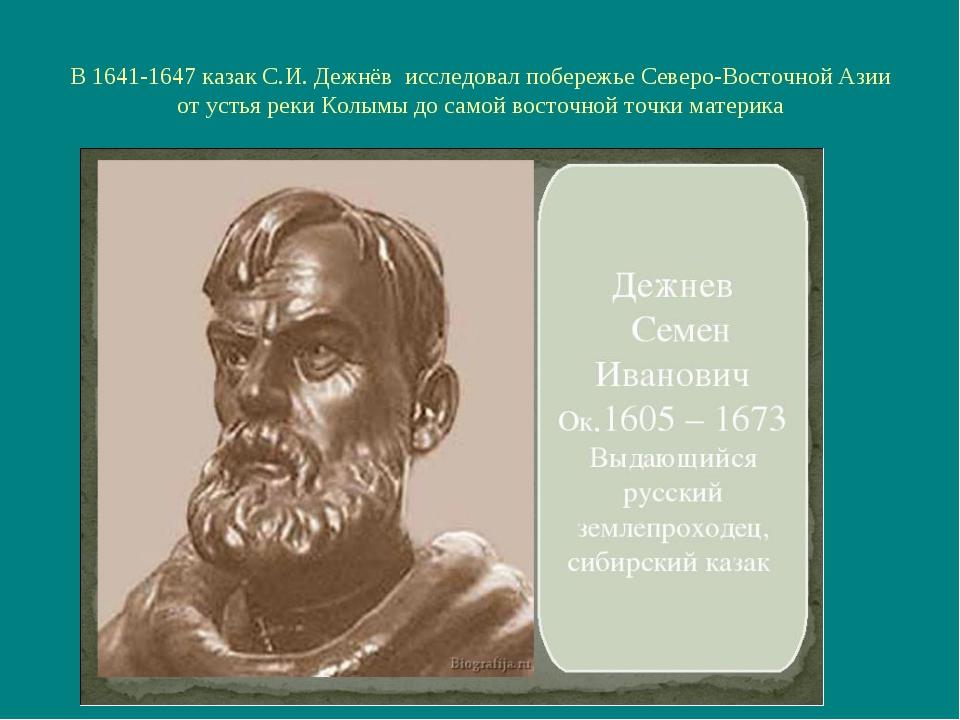 В 1641-1647 казак С.И. Дежнёв исследовал побережье Северо-Восточной Азии от у...