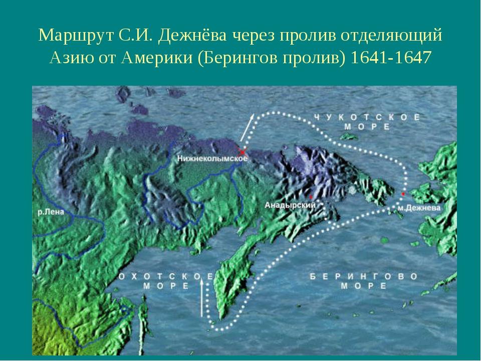 Маршрут С.И. Дежнёва через пролив отделяющий Азию от Америки (Берингов пролив...