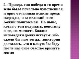 2.«Правда, сия победа в то время зело была печально чувственная, и ярко отчая