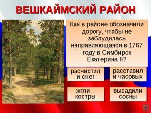ВЕШКАЙМСКИЙ РАЙОН Как в районе обозначили дорогу, чтобы не заблудилась направ