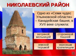 НИКОЛАЕВСКИЙ РАЙОН Одно из «Семи чудес Ульяновской области» – Канадейская баш