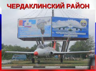 ЧЕРДАКЛИНСКИЙ РАЙОН П.г.т. Чердаклы согласно своему слогану является провинци