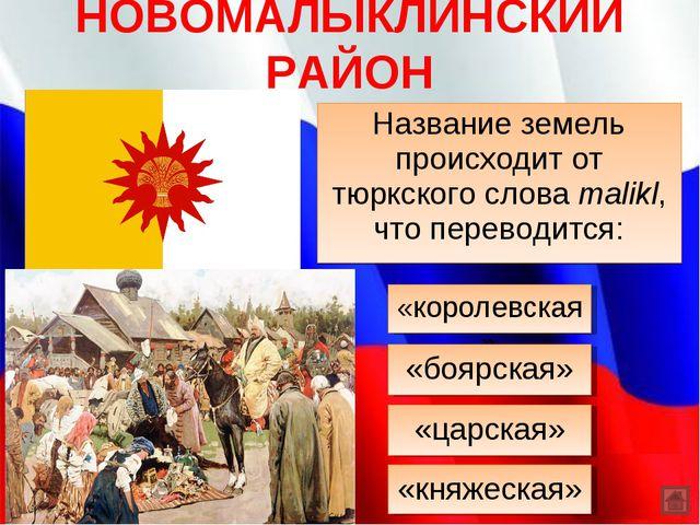 НОВОМАЛЫКЛИНСКИЙ РАЙОН Название земель происходит от тюркского слова malikl,...