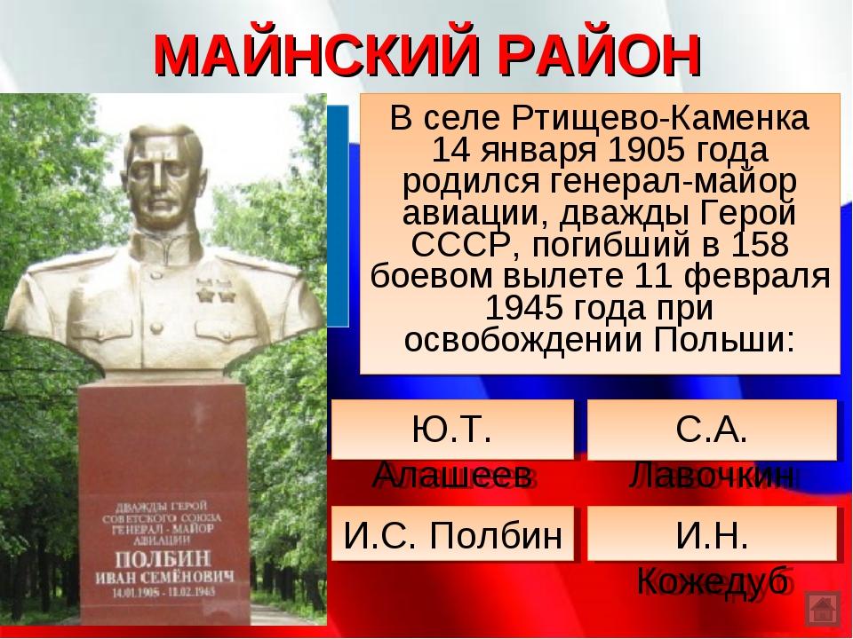 МАЙНСКИЙ РАЙОН В селе Ртищево-Каменка 14 января 1905 года родился генерал-май...