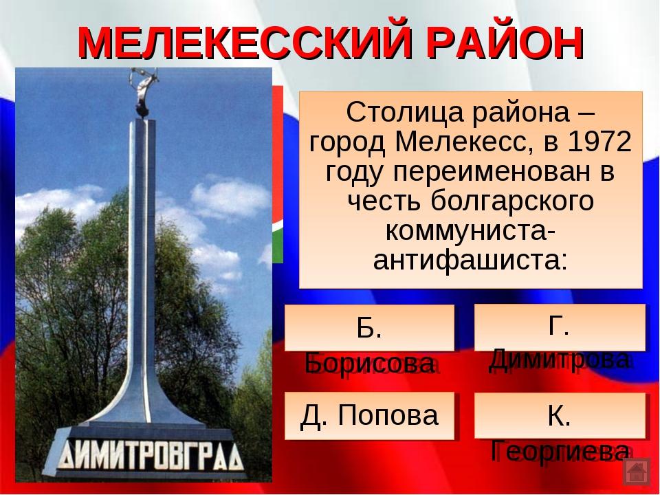 МЕЛЕКЕССКИЙ РАЙОН Столица района – город Мелекесс, в 1972 году переименован в...