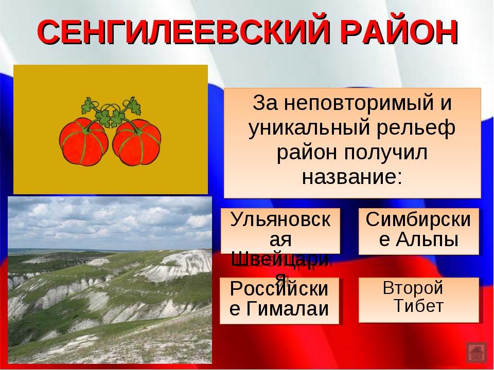 СЕНГИЛЕЕВСКИЙ РАЙОН За неповторимый и уникальный рельеф район получил названи...