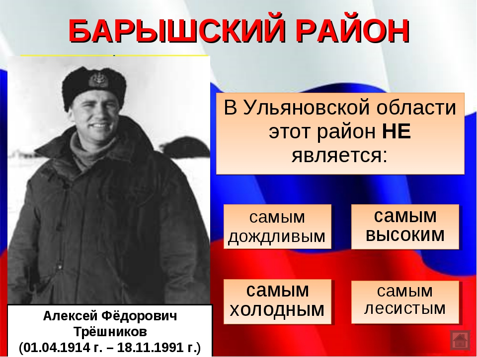 БАРЫШСКИЙ РАЙОН В Ульяновской области этот район НЕ является: самым холодным...