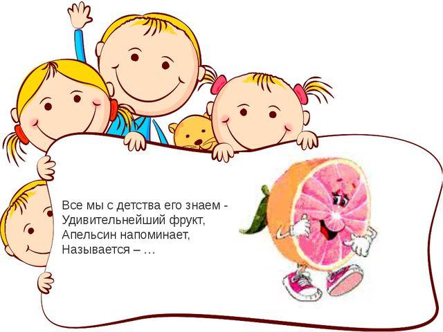 Все мы с детства его знаем - Удивительнейший фрукт, Апельсин напоминает, Назы...