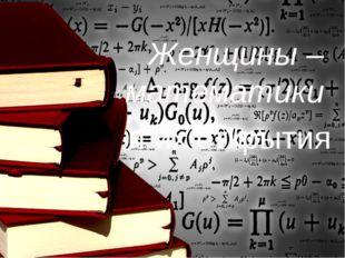 и их открытия Женщины – математики