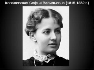 Ковалевская Софья Васильевна (1815-1852 г.)