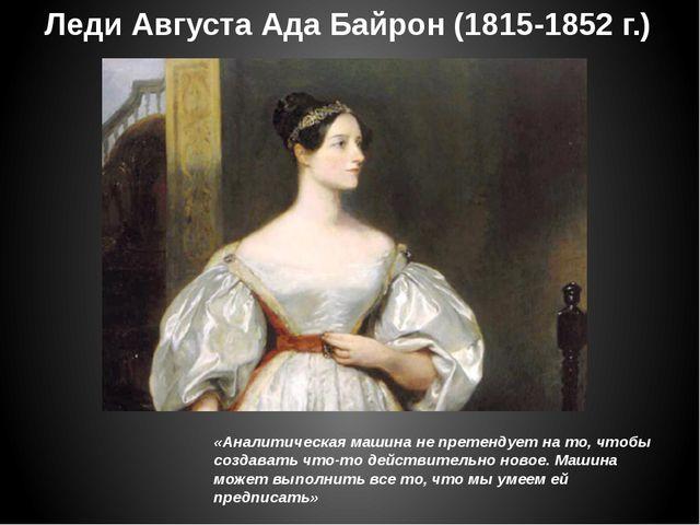 Леди Августа Ада Байрон (1815-1852 г.) «Аналитическая машина не претендует на...