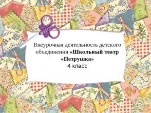Внеурочная деятельность детского объединения «Школьный театр «Петрушка» 4 кл
