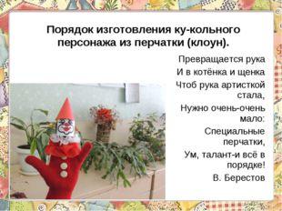 Порядок изготовления кукольного персонажа из перчатки (клоун). Превращается