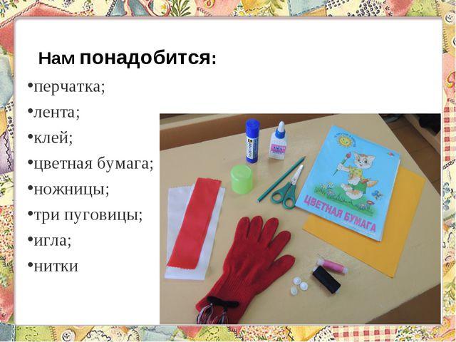 Нам понадобится: перчатка; лента; клей; цветная бумага; ножницы; три пуговицы...