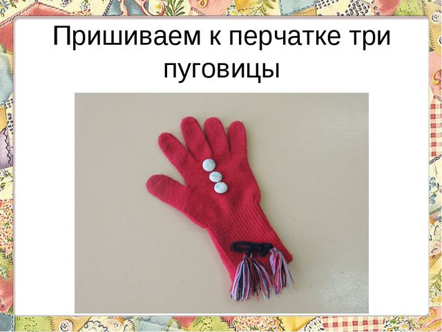 Пришиваем к перчатке три пуговицы
