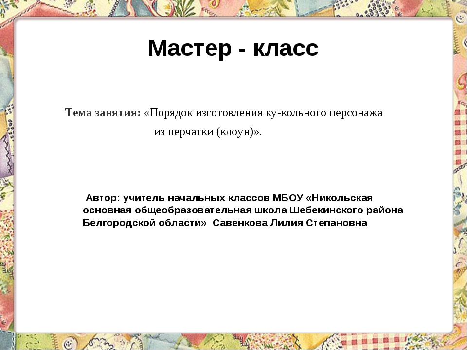 Мастер - класс Тема занятия: «Порядок изготовления кукольного персонажа из п...