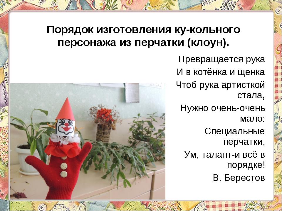 Порядок изготовления кукольного персонажа из перчатки (клоун). Превращается...