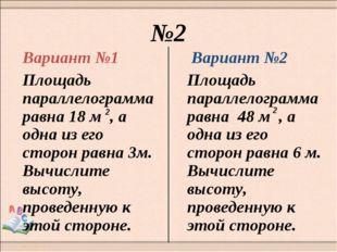 №2 Вариант №1 Площадь параллелограмма равна 18 м , а одна из его сторон равна