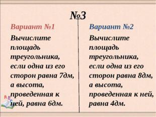 №3 Вариант №1 Вычислите площадь треугольника, если одна из его сторон равна 7