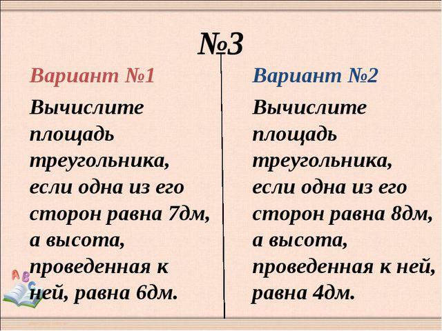 №3 Вариант №1 Вычислите площадь треугольника, если одна из его сторон равна 7...