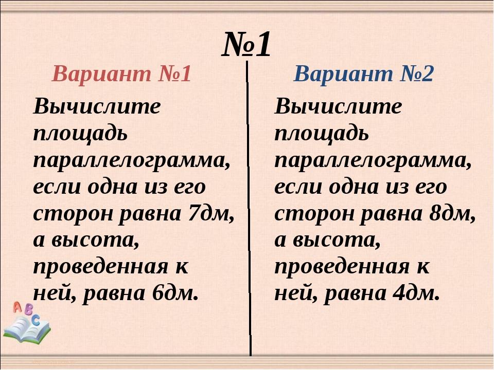 №1 Вариант №1 Вычислите площадь параллелограмма, если одна из его сторон равн...