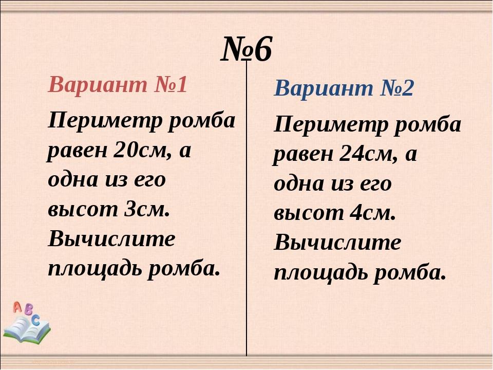 №6 Вариант №1 Периметр ромба равен 20см, а одна из его высот 3см. Вычислите п...