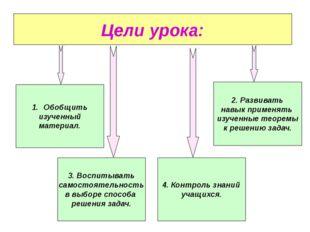 Цели урока: 3. Воспитывать самостоятельность в выборе способа решения задач.
