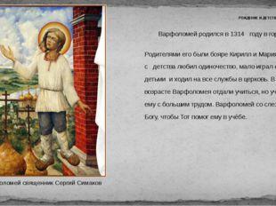 Варфоломей родился в 1314 году в городе Ростове. Родителями его были бояре К