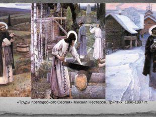 «Труды преподобного Сергия» Михаил Нестеров. Триптих. 1896-1897 гг.