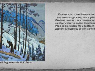 «Сергий Радонежский» Н. К. Рерих Стремясь к «строжайшему монашеству», он ост